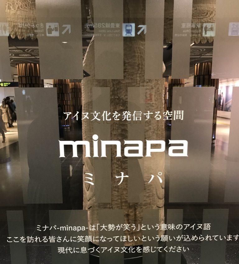 アイヌ文化を発信する空間「ミナパ」